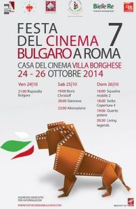 cinema bulgaro